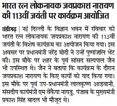 भारत रत्न लोकनायक जयप्रकाश नारायण की 113वीं जयंती पर कार्यक्रम आयोजित। इस अवसर पर पूर्व सांसद सत्य पाल जैन भी उपस्थित थे