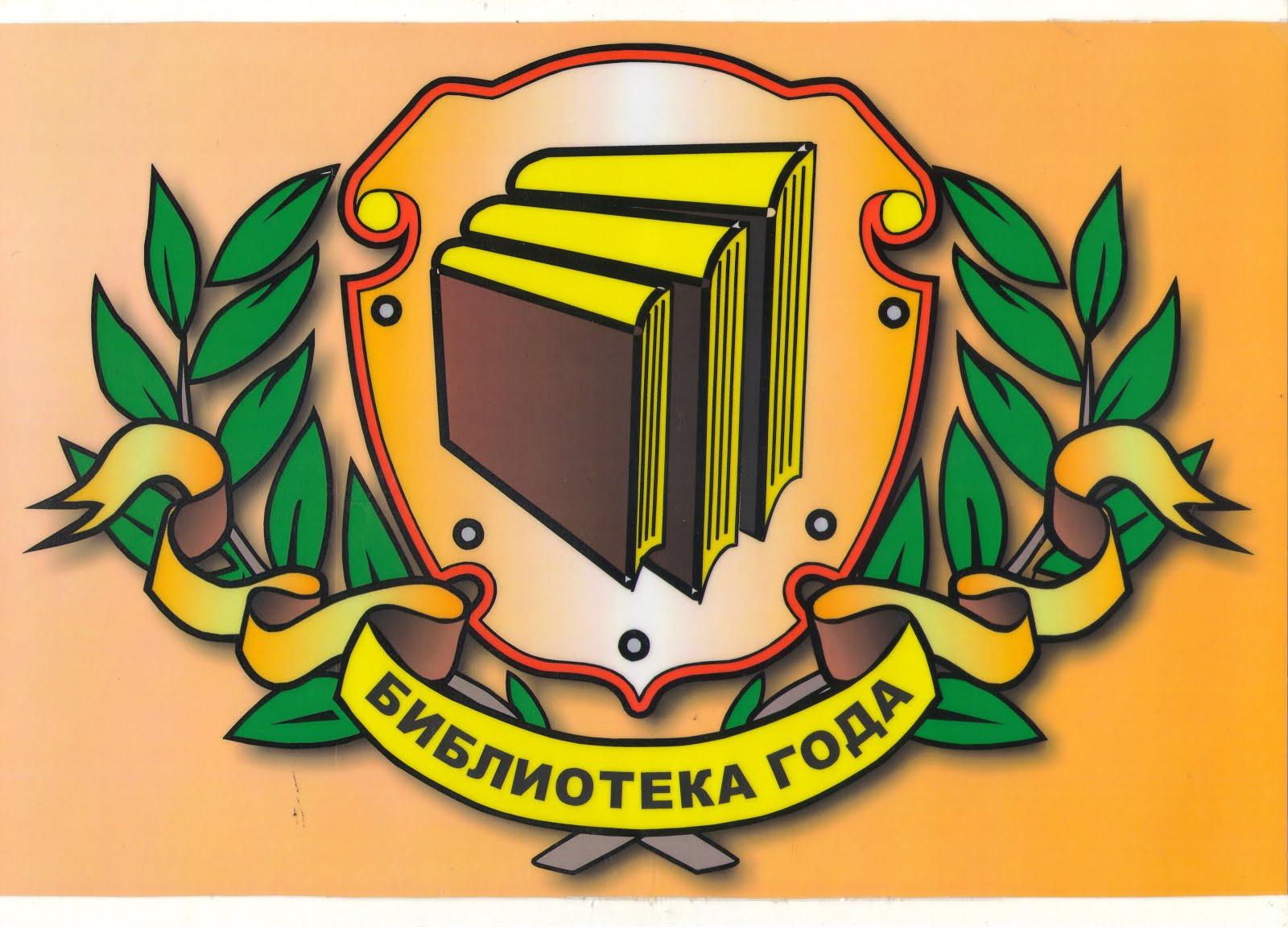 """""""Библиотека года 2014-2015"""""""
