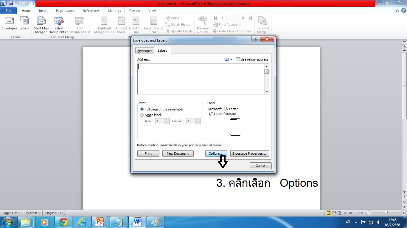 บทที่ 5 การทำนามบัตรด้วยโปรแกรม Microsoft Word 2010