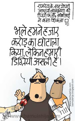 baba ramdev cartoon, congress cartoon, corruption cartoon, corruption in india, indian political cartoon
