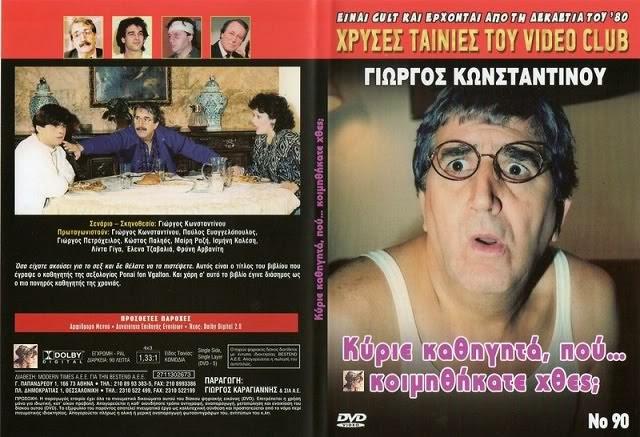Ke kathigita, pou... koimithikate xthes - Κε καθηγητά, που... κοιμηθήκατε χθες (1989) tainies online oipeirates