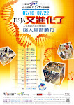 台北國際爵士音樂營