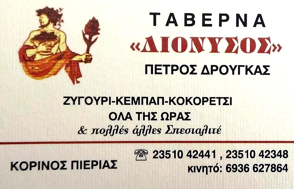 """Ταβέρνα """"ΔΙΟΝΥΣΟΣ"""""""
