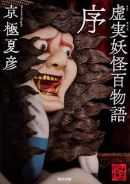 京極夏彦『虚実妖怪百物語 序』