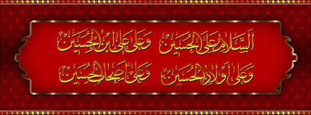 Aslam-u-Alaikum Ya Hussain