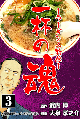 一杯の魂 ‐ラーメン人物伝‐ 第01-03巻 [Ramen Jinbutsuden - Ippai no Tamashii vol 01-03] rar free download updated daily
