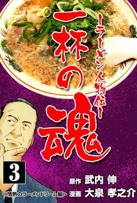 一杯の魂 ‐ラーメン人物伝‐ 第01-03巻 [Ramen Jinbutsuden - Ippai no Tamashii vol 01-03] rar free download updated daily