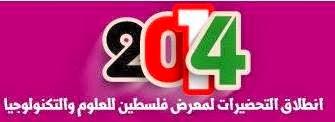 معرض فلسطين للعلوم و التكنولوجيا 2014