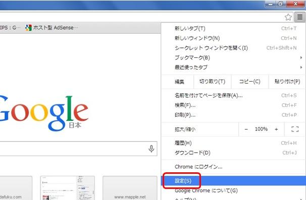 Chrome[設定]メニュー内の[設定]