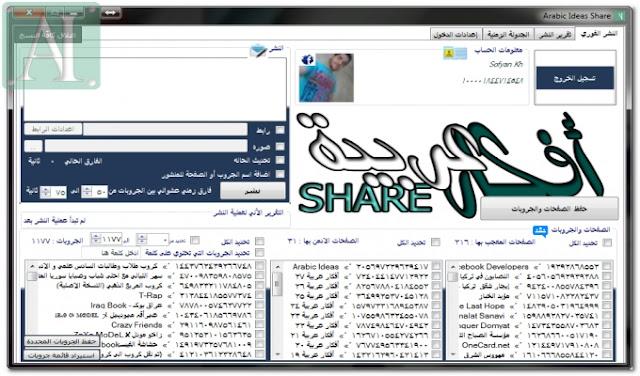 افكار عربية من افضل برامج النشر التلقائى