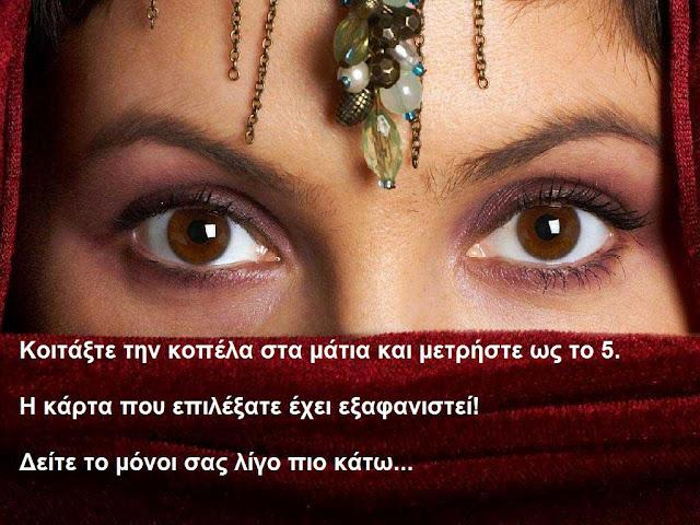 1 Δοκιμάστε ένα μαγικό που θα σας κάνει να... ψάχνεστε...!!!