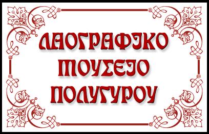Εικονική περιήγηση στο Λαογραφικό Μουσείο Πολυγύρου