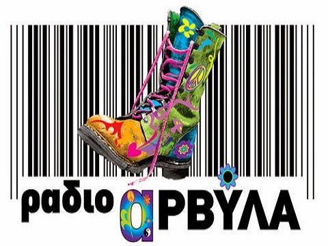 Radio-arvyla-pote-tha-kanoun-tin-premiera-tous