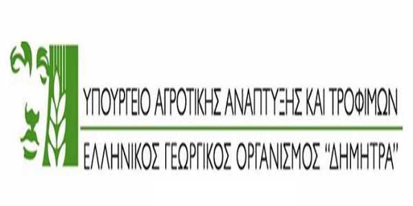 Ελληνικός Γεωργικός Οργανισμός ΔΗΜΗΤΡΑ