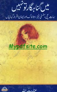 Main Gunahgar To Nahi By Anaytullah