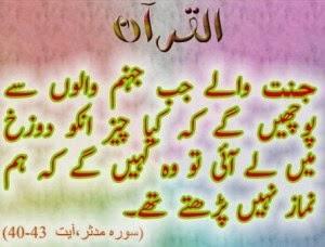 Namaz SMS Shayari In Urdu 2014