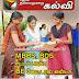 Puthiya Thalaimurai Kalvi 26-05-2014 Tamil Magazines Pdf Free Download