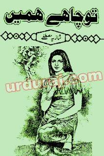 Tu Chahe Hamain  By Shazia Mustafa complete in pdf