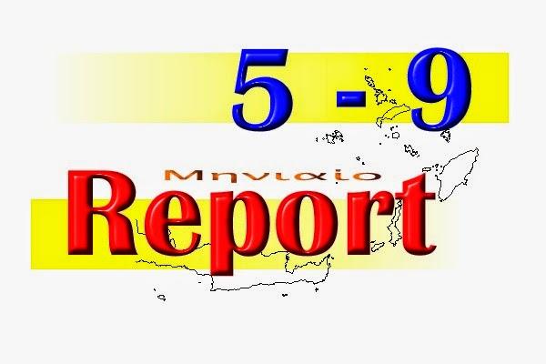 Περιοδικο 5-9 Report