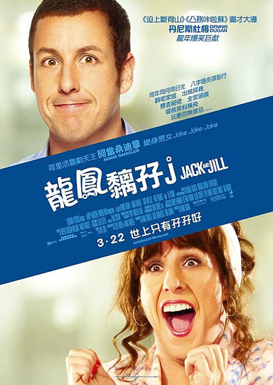 龍鳳黐孖J (Jack and Jill) 3