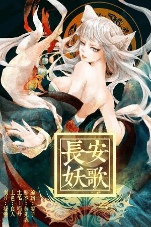 Chang An Demon Song Manga