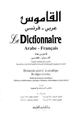 حمل القاموس عربي - فرنسي pdf