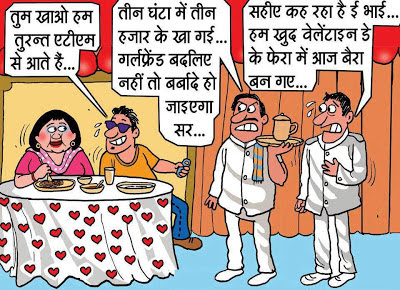 Funny Valentine's Day ... Funny Cartoon Hindi