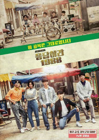 Reply 1988 / Answer to 1988 / Answer Me 1988