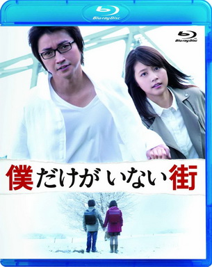 [MOVIES] 僕だけがいない街 / The Town Where Only I Am Missing