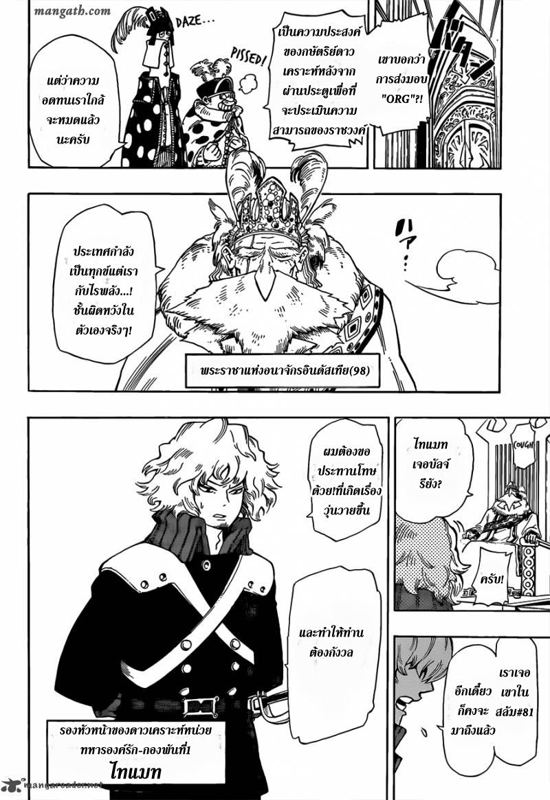 อ่านการ์ตูน Sensei no bulge 1 ภาพที่ 27