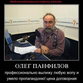 фото Олег Панфилов - классический продажный журналюга