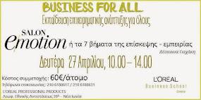 Εκπαίδευση επιχειρηματικής ανάπτυξης για όλους από την L'oreal Δευτέρα 27 Απριλίου!