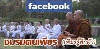 facebook (กลุ่ม) ชมรมคนเพียร