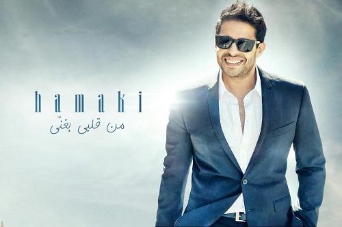 نغمات البوم محمد حماقي الجديد تحميل جميع نغمات البوم من قلبي بغني لمحمد حماقي 2012 mp3 للموبايل بجودة عالية