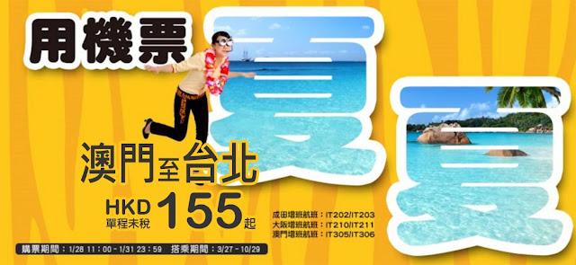 台灣虎航【增班機】優惠,澳門飛 高雄 單程HK$155起,今早(1月28日)已開賣,只限4日!