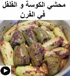فيديو محشي الكوسة و الفلفل بالأرز و اللحمة المفرومة فى الفرن