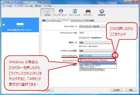 Windows の場合は、[Ctrl]キーを押しながら[ワイヤレスセキュリティ]をクリックすると「WEP」が表示され選択できる!
