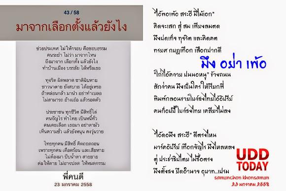 มึง อย่า เพ้อ บทกวี samunchon khonsamun