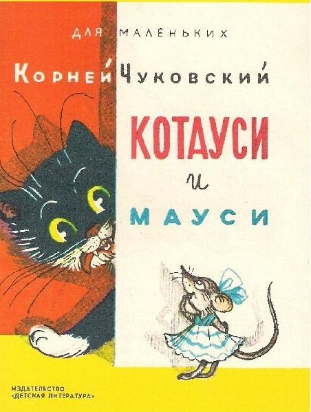 Russian books for children, book cover, cat and mouse, bookshop