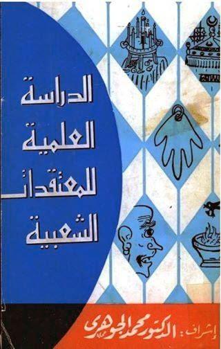 الدراسة العلمية للمعتقدات الشعبية - محمد الجوهرى pdf