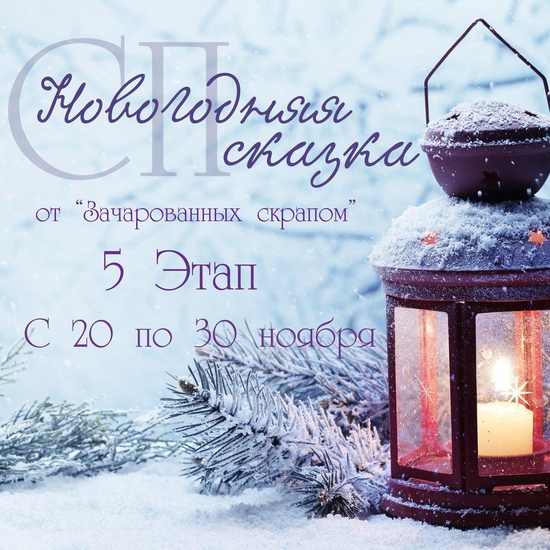 """СП """"Новогодняя сказка"""" 5 этап"""