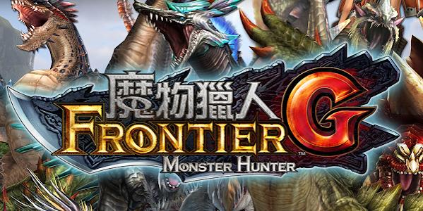 Monster Hunter Frontier G (JP) PS3 ISO