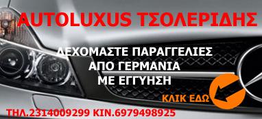 AUTOLUXUS TSOLERIDIS