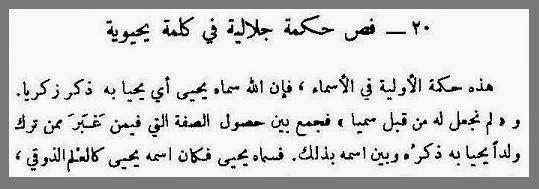 Ibn Arabî - Sagesse du prophète Yahyâ (Jean-Baptiste)