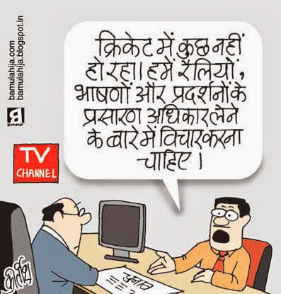 cricket cartoon, election 2014 cartoons, tv cartoon, hindi news channel, cartoons on politics, indian political cartoon