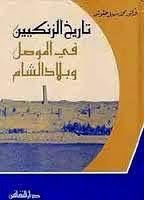 تاريخ الزنكيين في الموصل وبلاد الشام - محمد سهيل طقوش