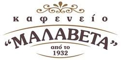 """καφενείο """"ΜΑΛΑΒΕΤΑ"""""""