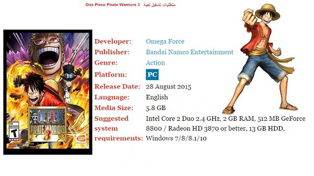 متطلبات تشغيل لعبة One Piece Pirate Warriors 3