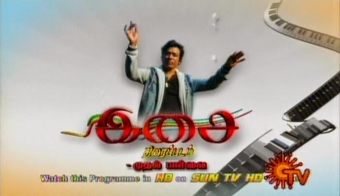 Isai – Movie Muthal Paarvai Sun Tv Vinayagar Chathurthi Special 29th August 2014 Full Program Show Kalaignar Tv 29-08-2014 Watch Online Youtube HD Free Download