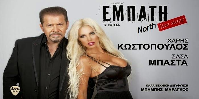 Εμπατή North Κωστόπουλος